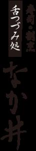 なか井ロゴ:縦パターン