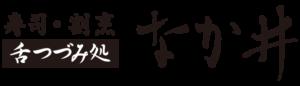 なか井ロゴ:横パターン